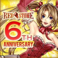 「RED STONE」6周年記念!